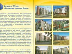 2007_broshura_2007_2