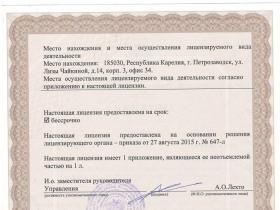 licenziya_eksplutaciya_opasnyh_obektov_ot_27.08.2015_2