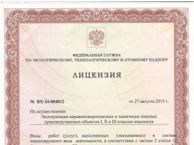 licenziya_eksplutaciya_opasnyh_obektov_ot_27.08.2015_1